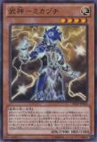 SHSP-JP022 War God - Mikazuchi