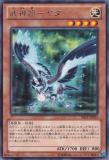 SHSP-JP023 War God Relic - Yata