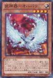 SHSP-JP024 War God Relic - Ohabari