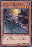 SHSP-JP034 Vampire Killer