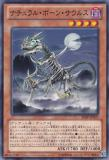 SHSP-JP037 Natural Bone Saurus