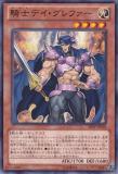 SHSP-JP038 Knight Dai Grepher