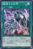 SHSP-JP063 Mirror-Resonating War God