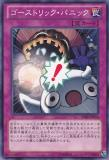SHSP-JP074 Ghostrick Panic