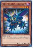 SHVI-JP016 Raid Raptor - Booster Strix
