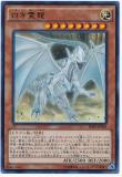 SHVI-JP018 White Spirit Dragon