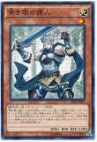 SHVI-JP019 Guardian with Eyes of Blue