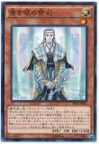 SHVI-JP021 Priest with Eyes of Blue