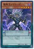 SHVI-JP023 Rector Pendulum, the Dracoverlord