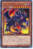 SHVI-JP036 Red-Eyes Toon Dragon