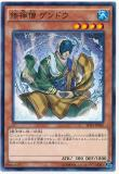 SHVI-JP041 Gendou, the Ascetic Monk