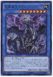 SHVI-JP044 Amorphage Psycho, the Vain Dracoverlord