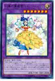 SHVI-JP045 Bloom Prima the Melodious Choir
