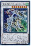 SHVI-JP049 Crystal-Wing Synchro Dragon