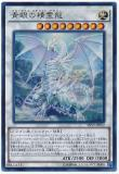 SHVI-JP052 Blue-Eyes Spirit Dragon
