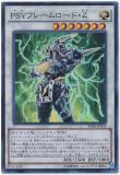 SPHR-JP034 PSY Frame Lord Zeta