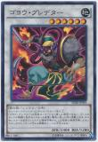 SPHR-JP039 Goyo Predator