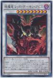 SPHR-JP040 Jeweled Demon Dragon - Red Daemon Abyss