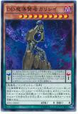 SPRG-JP003 DD Magic Sage Galilei