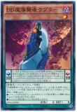 SPRG-JP004 DD Magic Sage Kepler