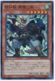 SPTR-JP002 Hermit Youkai Yamamisaki