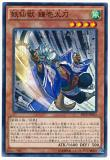 SPTR-JP003 Hermit Youkai - Kamaitachi