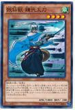 SPTR-JP004 Hermit Youkai Kamanitachi