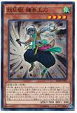 SPTR-JP005 Hermit Youkai Kamamitachi