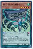 SPTR-JP006 Hermit Youkai Sarenjinchuu