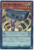 SPTR-JP007 Hermit Youkai Urenjinchuu