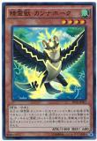 SPTR-JP027 Noble Spirit Beast Kannahawk